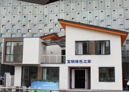 CONTAINER HOUSE -BAOSTEEL METALLURGY EXHIBITION